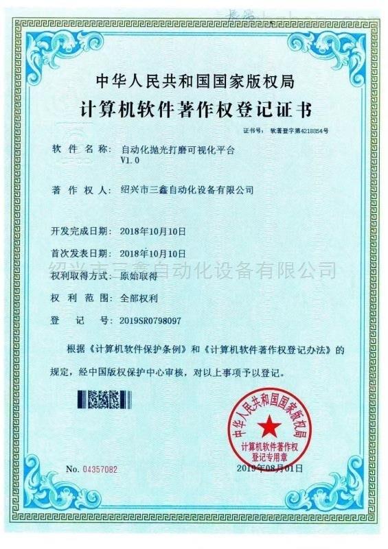 计算机软件著作权登记证书-自动化抛光打磨可视化普通V1.0