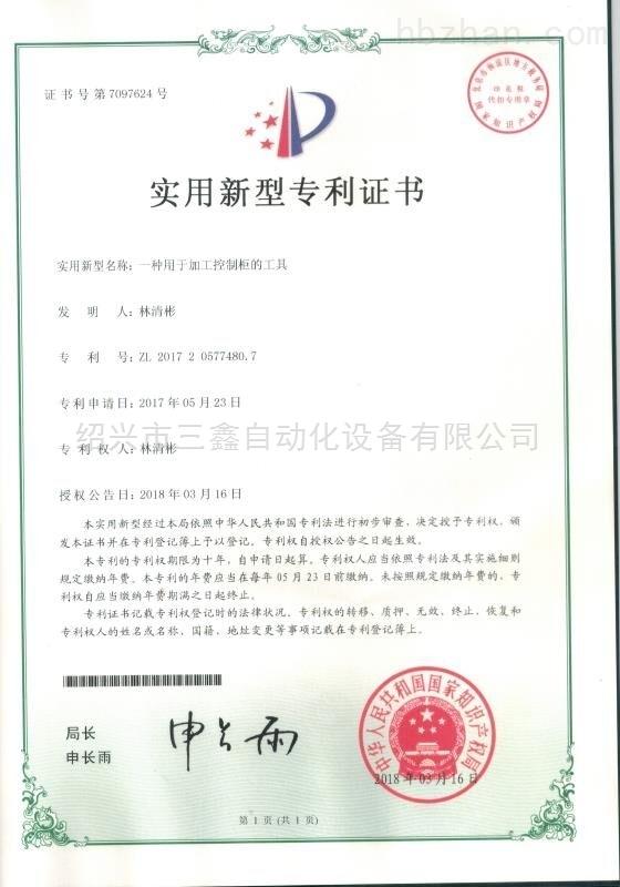 实用新型专利证书一种用于加工控制柜的工具