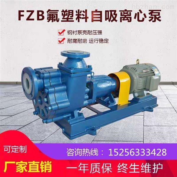 氟塑料自吸式离心泵