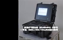 便携式VOCs分析仪