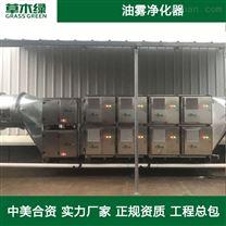 润滑液油雾净化系统