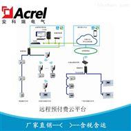 Acrelcloud-3200水电体化远程预付费云平台