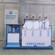 小型实验室污水处理设备价格低质量好