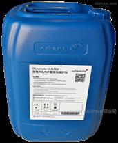 Ochemate CLN系列膜专用清洗保护剂