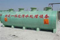 医疗污水处理一体化设备厂家