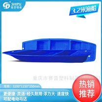 3.2米平头塑料渔船 PE塑胶鱼船 塑料小渔船