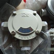 三通防爆接线盒铸铝
