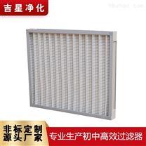 初效G4空气过滤器丝网龙骨式过滤网板式铝框