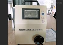 LB-2030J型压力流量校准仪