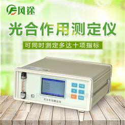 FT-GH10-1光合作用测定仪价格