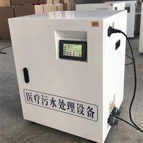 四川医疗污水处理设备厂家