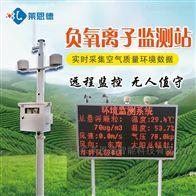 空氣質量監測儀