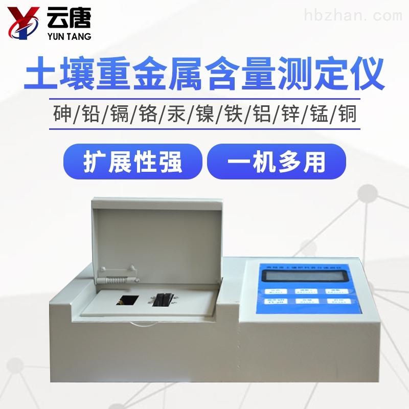 手持土壤重金属分析光谱仪