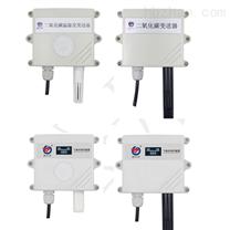 二氧化碳温湿度一体传感器485型