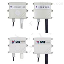 RS-CO2-N01二氧化碳温湿度一体传感器485型