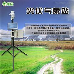 FT-GFQX光伏太阳能环境监测系统