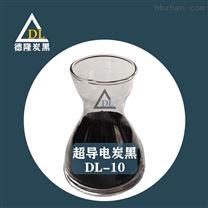 超导电炭黑|特导电碳黑粉末|乙炔超导炭黑