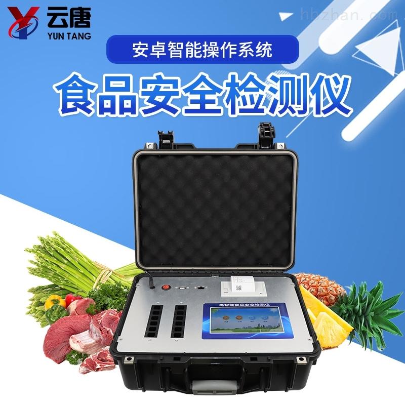 多功能食品安全检测系统