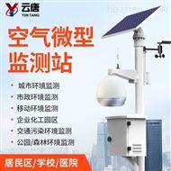 YT-AQI四气两尘微型气象站