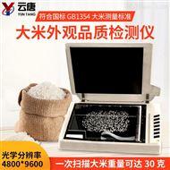 YT-MP-A大米外观品质分析仪