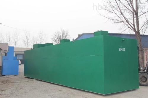 莱西乡村生活污水处理设备