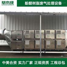 酚醛树脂废气处理装置