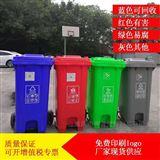 120L240升脚踏式垃圾桶 垃圾分类标志图片