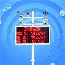 工地扬尘噪声监控系统