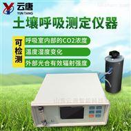 YT-T80X土壤呼吸测定仪器