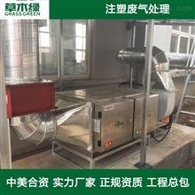 注塑厂废气净化治理设备