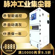 JC-4000数控切割机工业集尘器