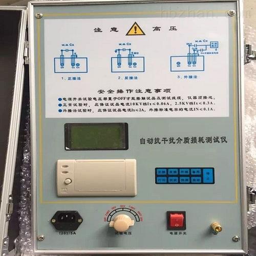 高效抗干扰介质损耗测试仪优质厂家