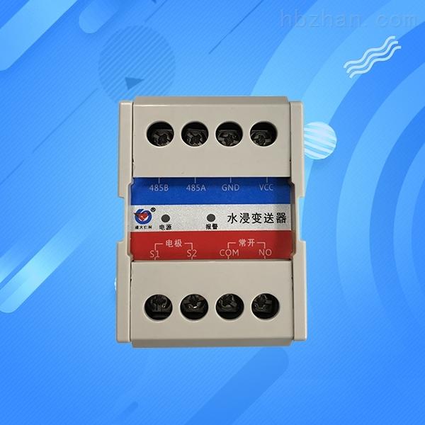无线水浸传感器变送器