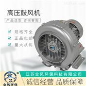 RB-51D-1纺织机械高压风机 屠宰清洗鼓泡旋涡气泵