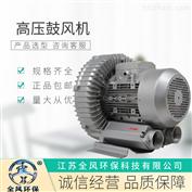 RB-71D-3雕刻机械吸附风机 工业废水处理漩涡气泵
