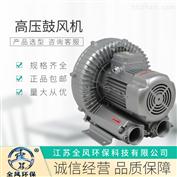 RB-41D-2水产养殖增氧高压风机