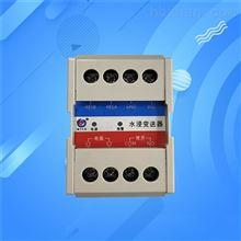 RS-SJ-N01R01-4卡轨壳水浸传感器在线监测