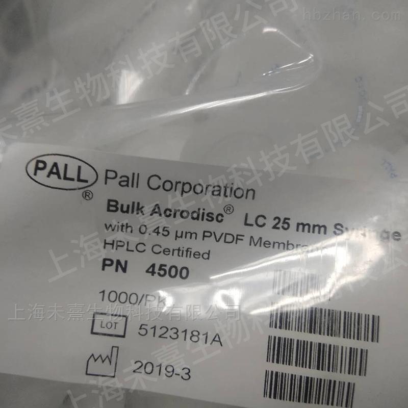 美国PALL孔径0.45um Acrodisc针头过滤器