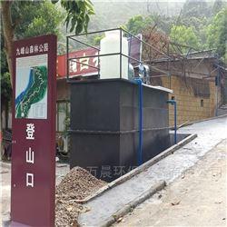风景区成套污水处理设备