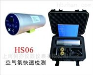 HS05C电离室空气测氡仪