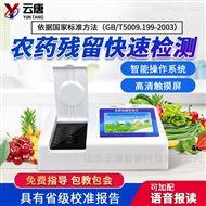 YT-NY12茶叶农残检测仪