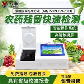 YT-NY12多通道农残检测仪