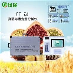 FT-ZJ真菌毒素检测仪