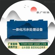 泰广环保--屠宰污水处理设备