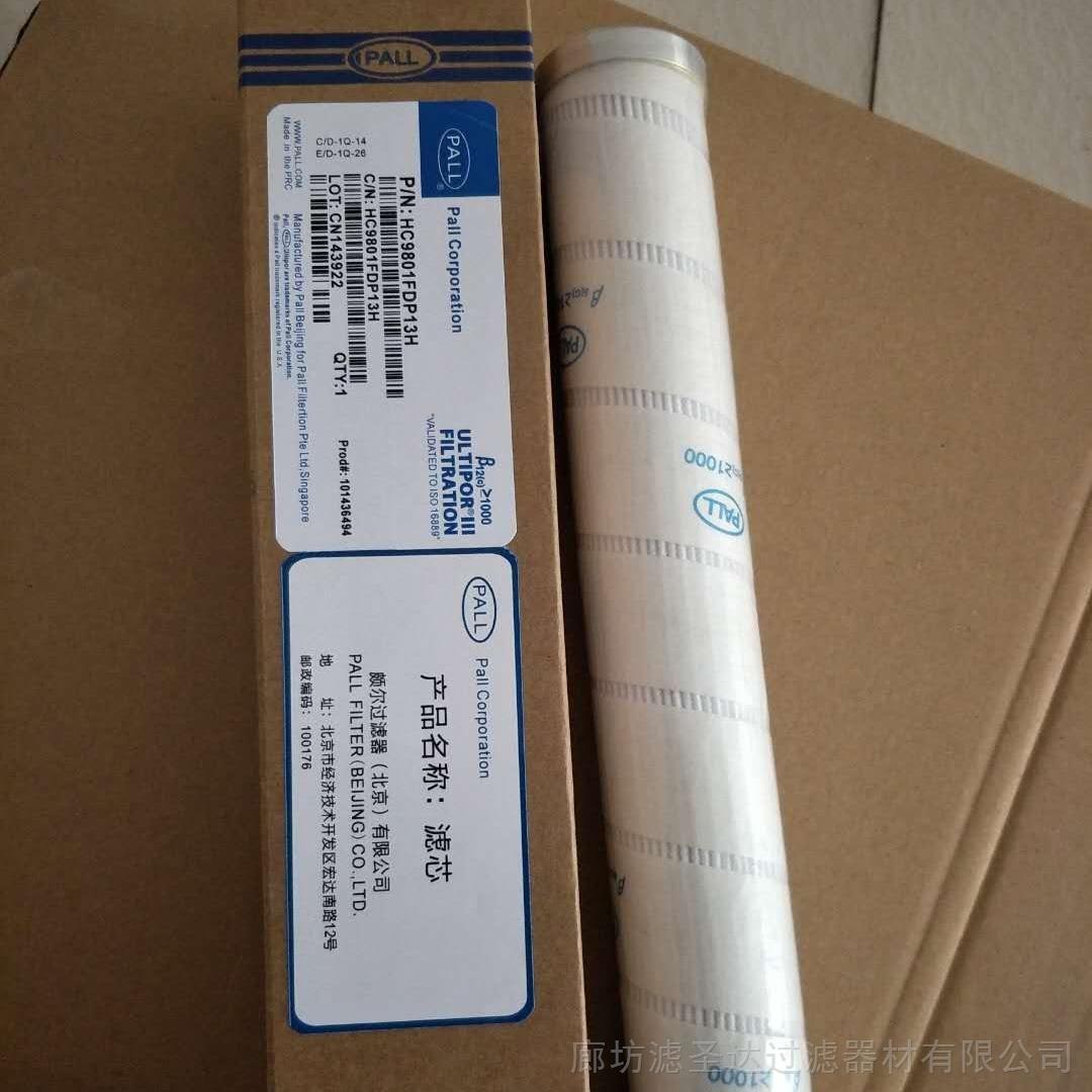颇尔HC2206FKN6H大流量滤芯
