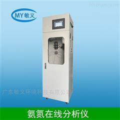 NH3-N敏义水质自动分析仪