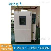 武汉快速温度变化箱定制厂家