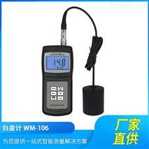 WM-106/206便携式手持数显白度计