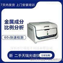 惠州ROHS1.0仪器 ROHS2.0检测仪