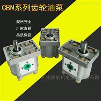 CBN-F液压油泵